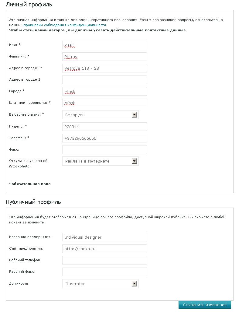 Как зарегистрироваться на iStockphoto