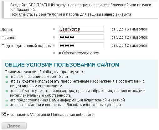регистрация на Fotolia