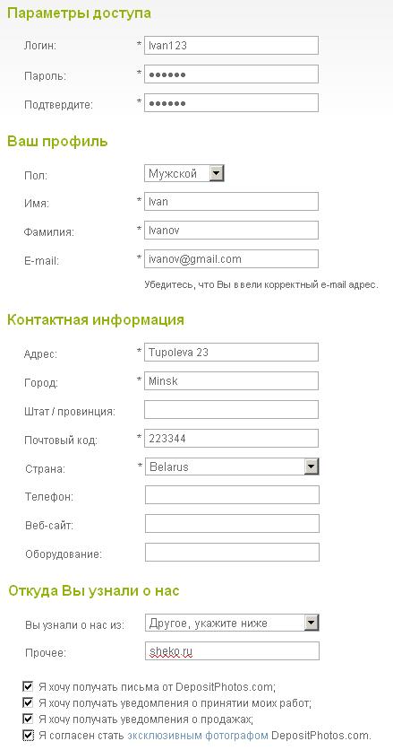 Как зарегистрироваться на Depositphotos