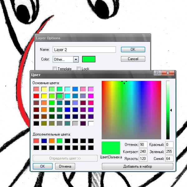 Выбираем цвет слоя
